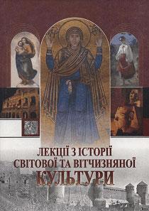 Історія світової і вітчизняної культури